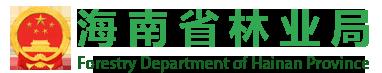 海南省林业局
